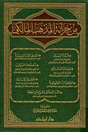 تحميل كتاب من خزانة المذهب المالكي تأليف مجموعة من المصنفين pdf مجاناً | المكتبة الإسلامية | موقع بوكس ستريم