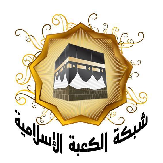 شبكة الكعبة الإسلامية