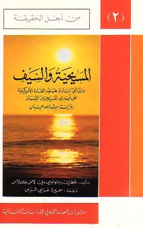 تحميل كتاب المسيحية والسيف تأليف برتولومي دي لاس كازاس pdf مجاناً | المكتبة الإسلامية | موقع بوكس ستريم